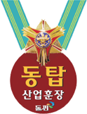 동탑산업훈장